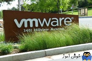 شرکت Vmware غول دنیای مجازی سازی را بیشتر بشناسیم!