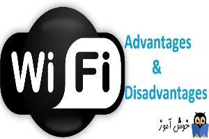 شبکه بیسیم (WIFI) - مزایا و معایب شبکه های بی سیم