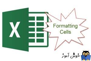 7 . قالب بندی سلولها (Formatting Cells) در اکسل 2016