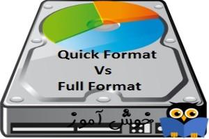 تفاوت فرمت معمولی و Quick format
