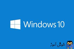نیازمندیهای یک سیستم جهت نصب ویندوز 10