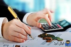 1. آموزش حسابداری مقدماتی