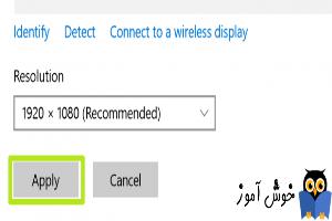 وضوح تصویر یا Screen Resolution را در ویندوز 10 تغییر دهیم!