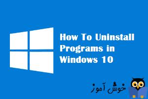 حذف کردن یا Uninstall کردن برنامه در ویندوز 10