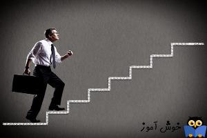 پله های موفقیت
