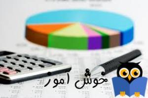 4 . آموزش حسابداری مقدماتی