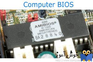 تفاوت BIOS و cmos