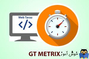 18. سیر تا پیاز سایت داری. GTmetrix، ابزاری که هر وبمستری باید با آن آشنا باشد!