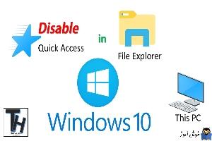 غیرفعال کردن Quick Access در ویندوز 10