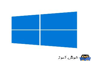 آموزش پایه ای ویندوز- فایل ها