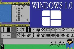 تاریخچه نسخه های سیستم عامل ویندوز مایکروسافت از ویندوز 1 تا امروز