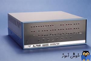 با آلتیر 8800 (Altair) اولین کامپیوتر شخصی دنیا آشنا شویم.