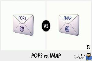 تفاوت های پروتکل POP3 و IMAP