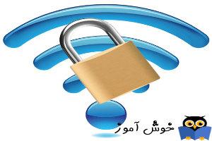 یافتن رمز عبور فراموش شده Wifi