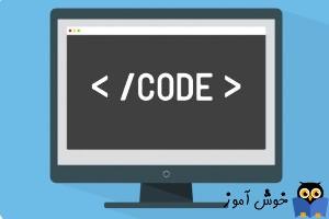 آموزش برنامه نویسی به زبان ساده از مبتدی تا پیشرفته بصورت کاملا کاربردی