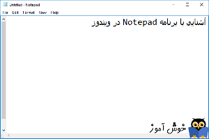 آموزش کار با نرم افزار نوت پد (Notepad) در ویندوز و نکاتی که شاید درباره Notepad ندانید