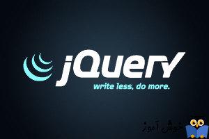 آموزش JQUERY- مرحله 3