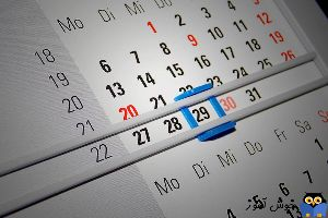 ارسال رویدادهای تقویم در ایمیل توسط outlook