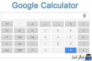 ماشین حساب گوگل