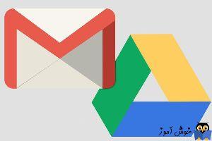 ارسال فایل ها (تا 10 گیگابایت) با استفاده از Gmail از Google Drive