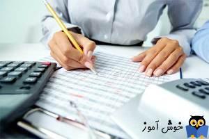 1. آموزش کاربردی حسابداری با نرم افزار. حسابداری چیست؟