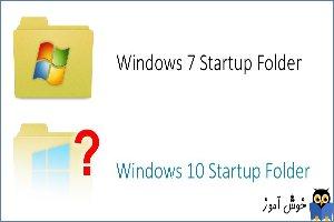 پوشه startup در ویندوز