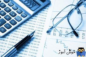 6. آموزش کاربردی حسابداری با نرم افزار. معرفی حسابها