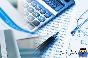 8. آموزش کاربردی حسابداری با نرم افزار. مشاهده و ویرایش اسناد حسابداری