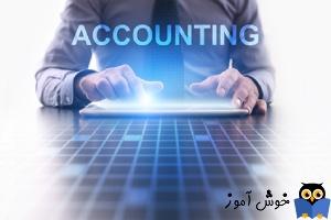 28. آموزش کاربردی حسابداری با نرم افزار. مقدمه ای برای شروع دوره متوسطه