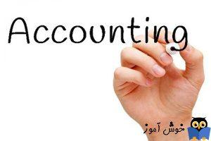 29. آموزش کاربردی حسابداری با نرم افزار. دریافت کدینگ پیش فرض برای این دوره آموزشی