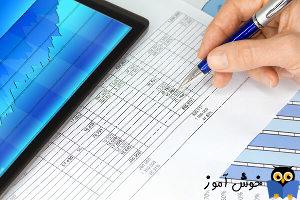 33. آموزش کاربردی حسابداری با نرم افزار. اشخاص و شرکتها (طرف حسابها)