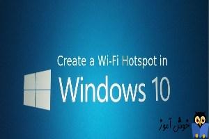 نحوه ایجاد Mobile Hotspot در ویندوز 10