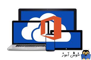 2. کاربرد OneDrive در پاور پوینت 2016