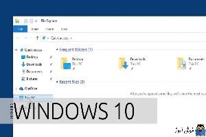 Pin کردن Quick Access به taskbar ویندوز 10