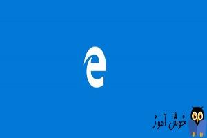 تغییر موتور جستجوگر Edge