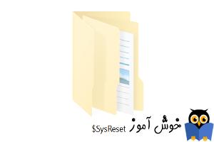 حذف پوشه SysReset$ در ویندوز 10