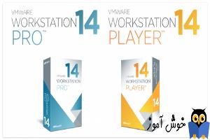ویژگی های جدید vmware workstation 14