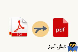 ترکیب چند فایل PDF با هم