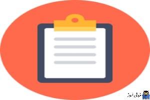 مشاهده و مدیریت clipboard ویندوز