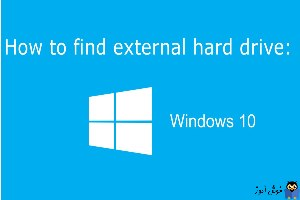 حل مشکل USB 3.0 External Hard Drive not recognized
