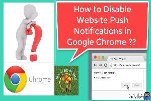 خاموش کردن اعلانهای دسکتاپ Google Chrome