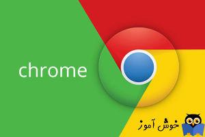 افزونه های مناسب و کاربردی در گوگل کروم