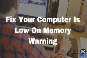 حل مشکل Your Computer Is Low On Memory در ویندوز