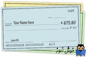 چکهای پرداختی پاس شده
