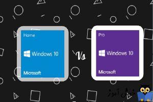 تفاوت ویندوز 10 نسخه Home با نسخه pro