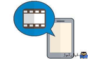دانلود ویدئو از Youtube در گوشی های اندرویدی
