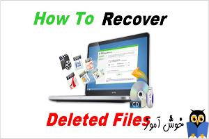 ریکاوری اطلاعات با نرم افزار recuva