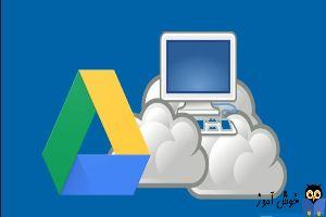 بک آپ گیری از کامپیوتر در Google Drive