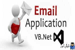 ارسال ایمیل با vb.net