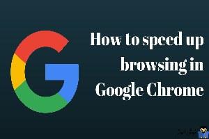 افزایش سرعت اینترنت در مرورگر گوگل کروم